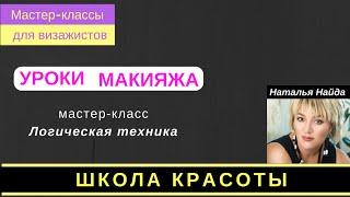 Правила и пример логической техники в макияже. МК Наталья Найда