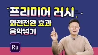 [어도비X참쌤스쿨] 유튜브 콘텐츠 제작 특강 : 프리미어 러시 - 영상 제작 기초