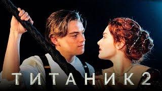 Титаник 2 [Обзор] / [Трейлер 3 на русском]