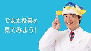 【東京下水道局】でまえ授業~みんなの下水道~