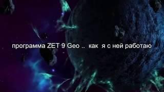ZET 9 Geo или где я беру информацию про вас