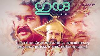 Mohanlal - Know the Legend - Kappa TV