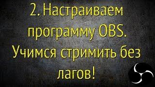 Как настроить программу OBS для стрима на Twitch? Учимся стримить.(https://yadi.sk/d/lU-sR-4wdm5hM - JTVPing для определения пинга до сервера. http://www.speedtest.net/ - определение исходящей скорости..., 2015-01-15T17:17:47.000Z)