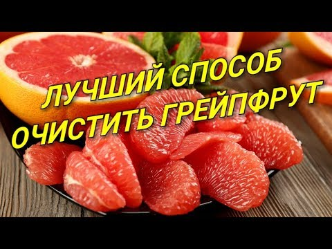 Как почистить грейпфрут видео
