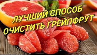 как почистить грейпфрут