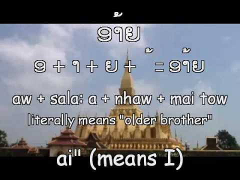 Learn to read and speak Lao - I love you