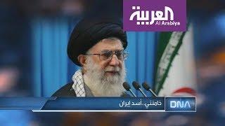 خامنئي .. أسد إيران | DNA