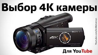 Выбор 4K видеокамеры  для Youtube - 2016-17
