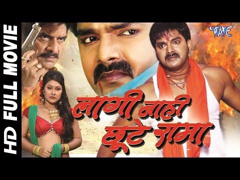 Super Hit Bhojpuri Full Movie ● Lagi Nahi Chutte Rama - लागी नाही छुटे रामा ● Pawan Singh