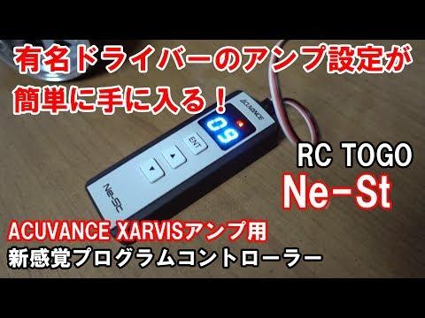 有名ドライバーのアンプ設定が簡単に手に入る!ACUVANCE NE-ST