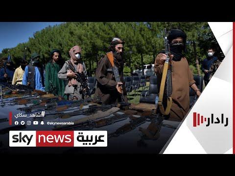تقدّم حركة طالبان يثير قلق الأفغان | #رادار