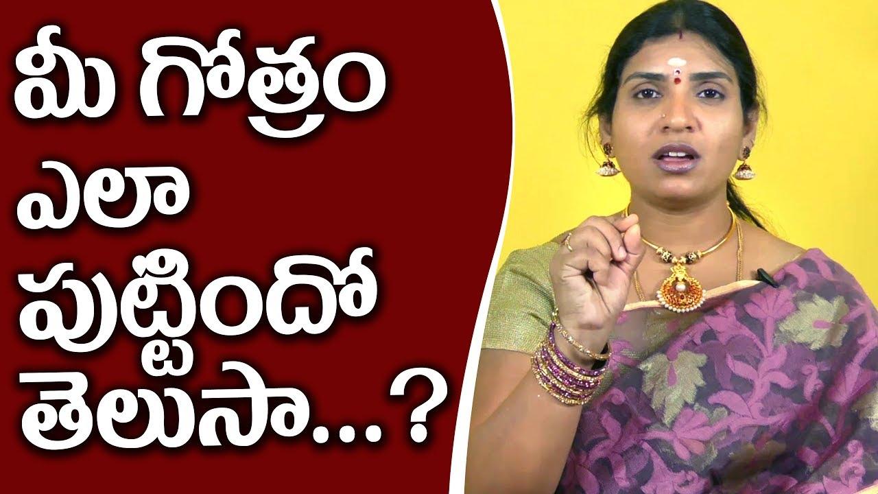 What is Gotra  ? Telugu Devotional Videos   Volga Video