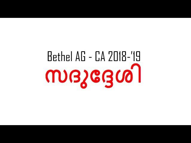 സദുദ്ദേശി | Christ's Ambassadors 2018-'19, Bethel AG Doha