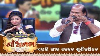 Gaon Akhada | DMK Baral | Odia Comedy Songs | Papu Pom Pom | Tarang TV