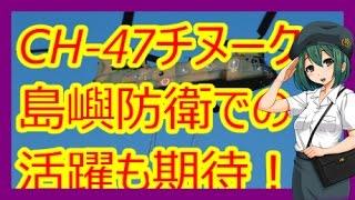 自衛隊運用の「CH 47チヌーク」高い搭載能力で長距離輸送担う【Harukaの...