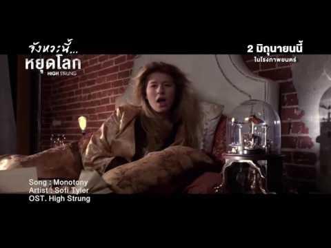 เพลงประกอบภาพยนตร์  OST. High Strung  -  MONOTONY