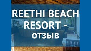 REETHI BEACH RESORT 4* Мальдивы отзывы – отель РИТХИ БИЧ РЕЗОРТ 4* Мальдивы отзывы видео