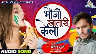 Holi Me Bhauji Khatari Kela Holi Superhit Song 2019 Chandan Raj.mp3