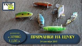 Рыбалка в Астрахани. Дельта Волги. Приманки на щуку.