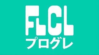Video Toonami - FLCL: Progressive Teaser (HD 1080p) download MP3, 3GP, MP4, WEBM, AVI, FLV September 2018
