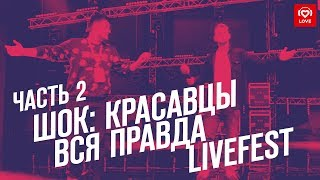 Красавцы Love Radio на Livefest: Вся правда | Часть 2