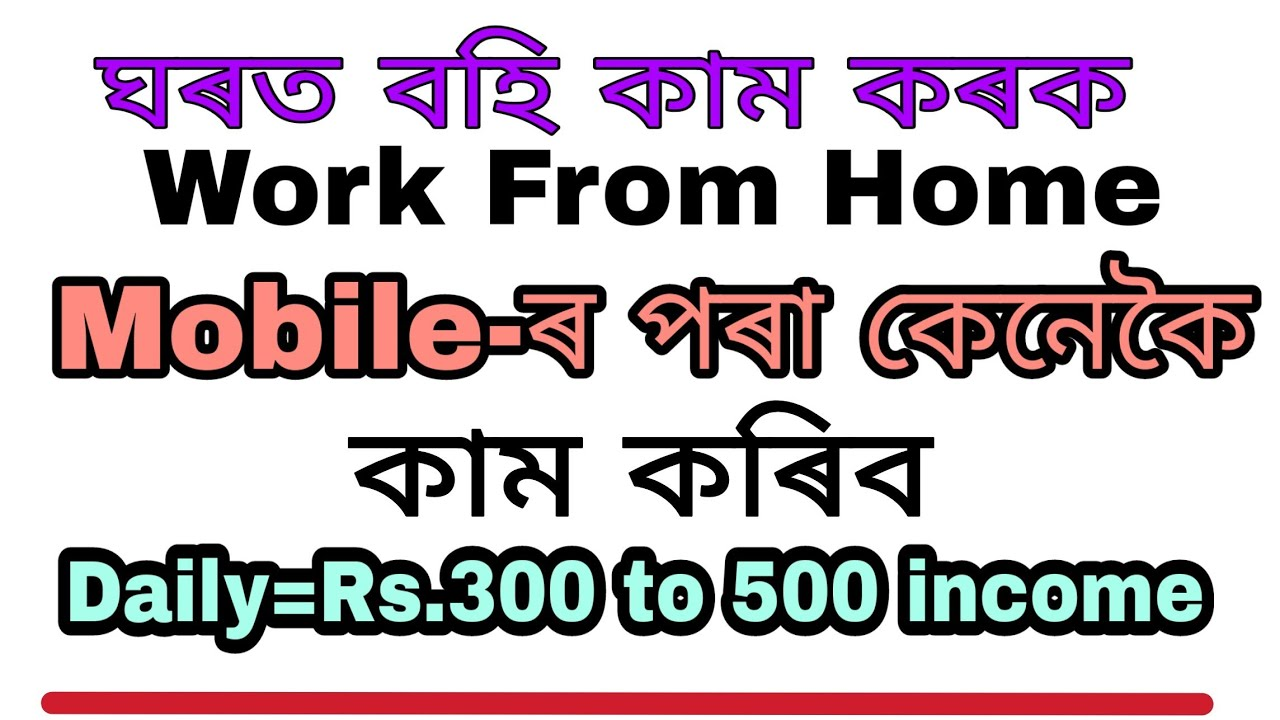Download Work from Home || Part time job in Assam || Fiverr.com -ত ঘৰৰ পৰা কাম কৰিব পাৰিব