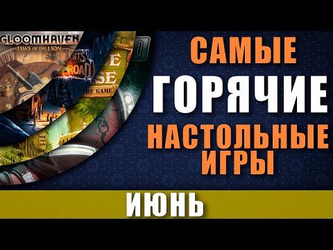 Самые Горячие Настольные игры Июнь / Топ настольных игр Июнь 2020