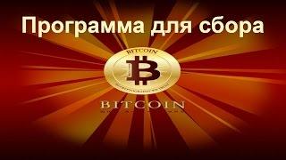 Программа для сбора биткоинов