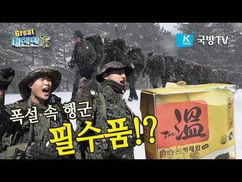 [Great 대한민軍] 14회 제3군단 특공연대 머나먼 여정 2부
