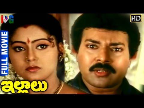 Illalu Telugu Full Movie | Rajkumar | Reshma | Vandemataram Srinivas