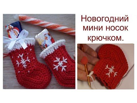 новогодний мини носок крючком Cristmas Crochet Mini Sock Youtube