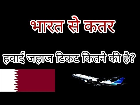 भारत से कतर सस्ती जहाज टिकट कितने की है ? India To Qatar Flight Ticket Price , Qatar Flight , Qatar
