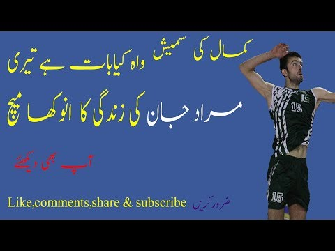 best of Murad jehan khan volleyball ball match nature of volleyball ball