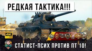ОЧЕНЬ РЕДКАЯ ТАКТИКА ПСИХА!!! Раскрыл секреты игры в самом эпическом бою World of Tanks! видео