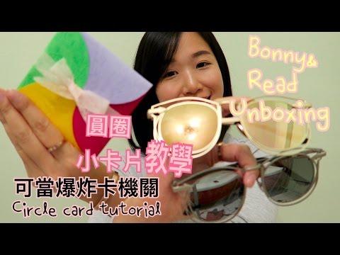 圓圈小卡機關教學+Bonny&Read開箱(折扣碼:Nancy9595)|Nancy今今♡