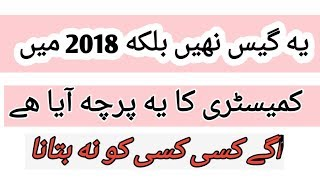 9th class chemistry gus paper 2018