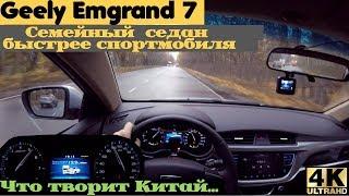 Geely Emgrand 7 быстрее Lada Vesta Sport - как так?! Разгон 0 - 100