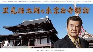 『里見浩太朗の東京お寺探訪』 第一回撮影風景を少し公開中の『番組配信...
