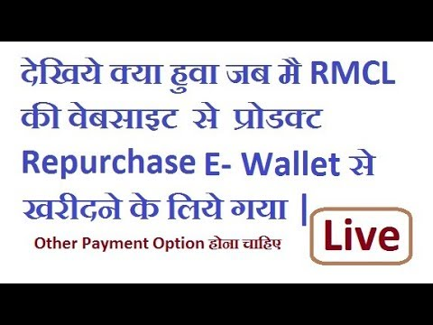 How To Rmcl Repurchase E-Wallet buy To Product || RMCL BAZZAR || RMCL CASH || RMCL R MONEY ||