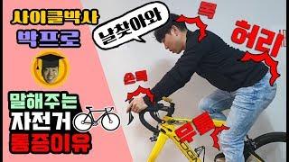 사이클박사 박프로님이 말해주는 자전거 통증이유  자전거…