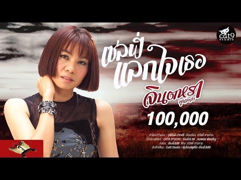 เซลฟี่แลกใจเธอ จินตหรา พูนลาภ -Jintara Poonlarp [Official Audio ]