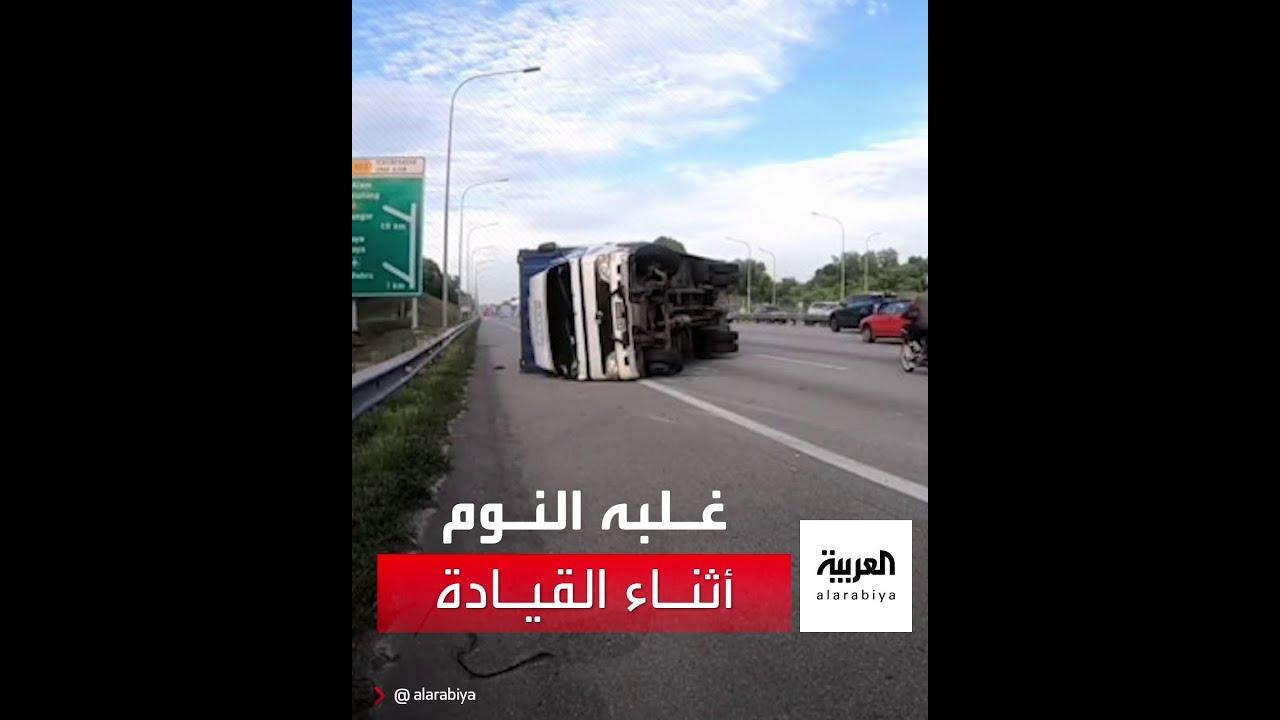 سائق شاحنة غلبه النوم أثناء القيادة ليفقد السيطرة عليها
