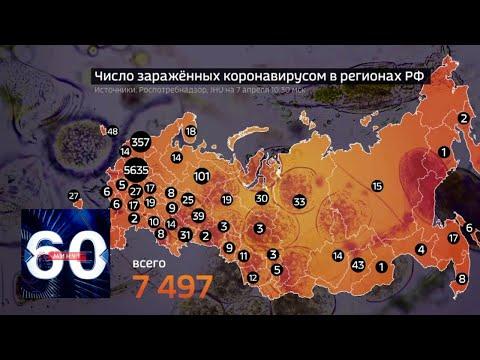 В России впервые выявили более 1000 случаев коронавируса за сутки. 60 минут от 07.04.20