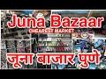 Juna Bazaar Pune | Chor Bazaar Pune | जूना बाजार पुणे | History | Cheapest Market for shopping |