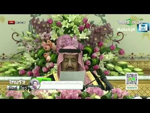 ย้อนรอยความขัดแย้งอิหร่าน-ซาอุฯ | 04-01-59 | นิวส์โชว์ | ThairathTV
