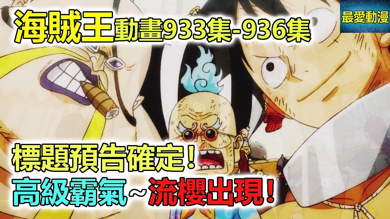 海賊王:動畫933集 936集播放日期,標題預告確定!高級霸氣~流櫻出現!