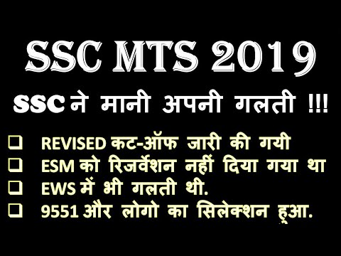 BREAKING NEWS REVISED LIST OF 9551 NEW CANDIDATES OF SSC MTS , ESM AND EWS KI NEW LIST RELEASED.