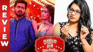 Dhanusu Raasi Neyargale Movie Review by Galatta Cinema Ponnu