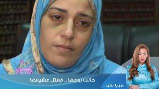 """صبايا الخير - ريهام سعيد     """"خانت زوجها ,,, فقتل عشيقها !!! """""""