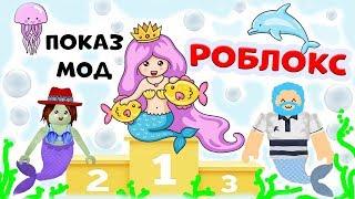 Показ мод в РОБЛОКС